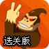 猴王冒险记选关版