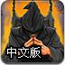 后院防守中文版