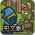 最后的一站中文版