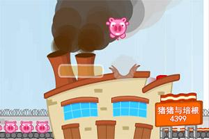 猪猪与培根