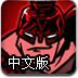 策划世界征服者中文版