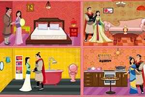 花木兰的婚房