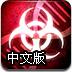 创造传染病毒中文版