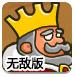 王室保卫战无敌版