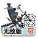自行车越野赛无敌版